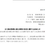 東亜建設工業|自己株式取得に係る事項の決定に関するお知らせ