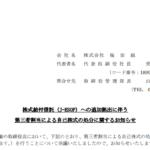 福田組|株式給付信託(J-ESOP)への追加拠出に伴う第三者割当による自己株式の処分に関するお知らせ
