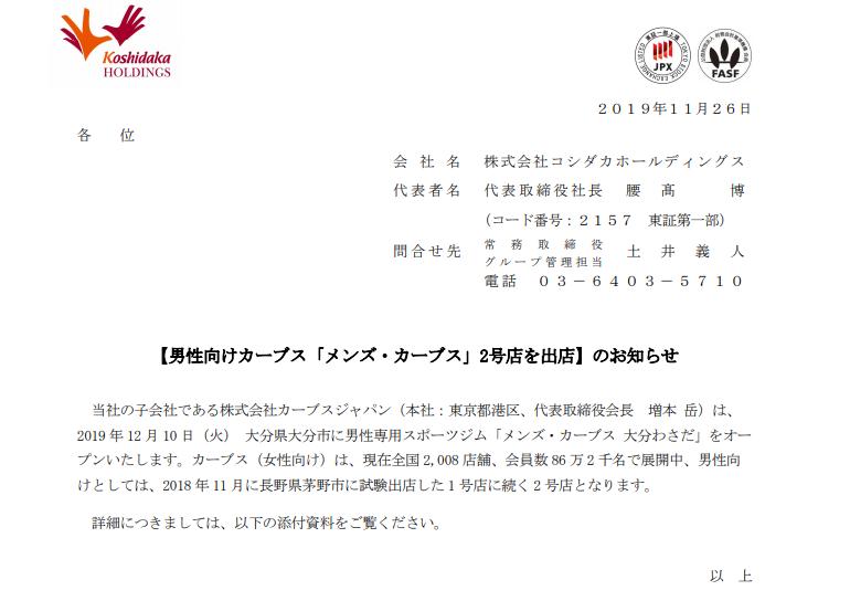 コシダカHD|【男性向けカーブス「メンズ・カーブス」2号店を出店】のお知らせ