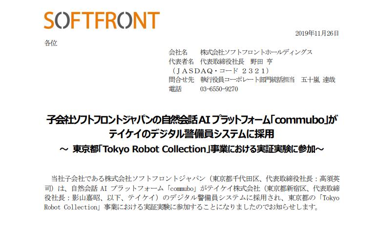 ソフトフロントホールディングス|子会社ソフトフロントジャパンの自然会話AIプラットフォーム「commubo」が テイケイのデジタル警備員システムに採用