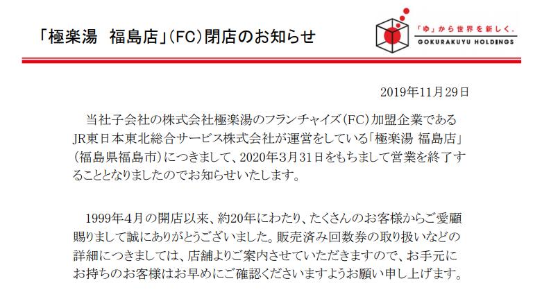 極楽湯ホールディングス|「極楽湯 福島店」(FC)閉店のお知らせ