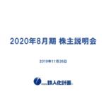 鉄人化計画|2020年8月期 株主説明会
