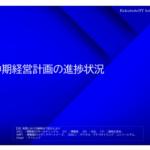 博報堂DYホールディングス|中期経営計画の進捗状況