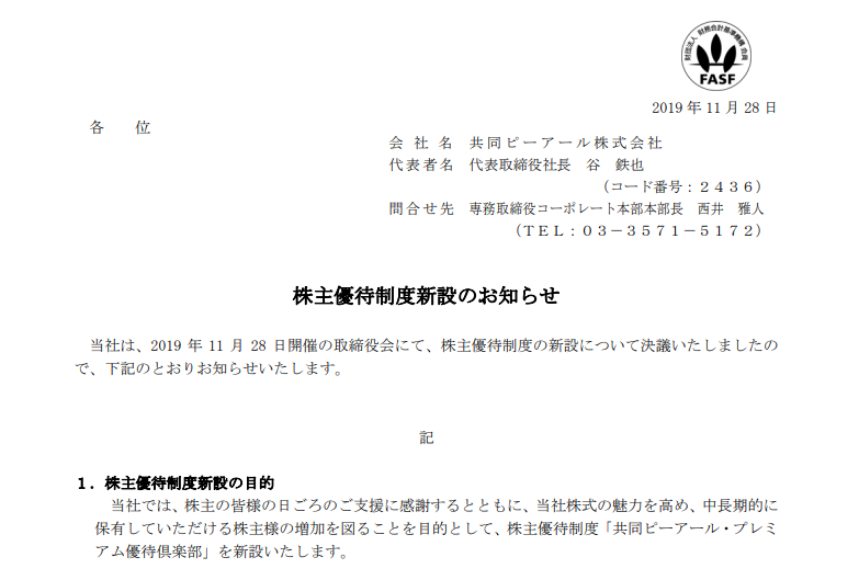 共同ピーアール|株主優待制度新設のお知らせ