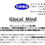 石垣食品|中国福建省 東水食品と、中国子会社製造のビーフジャーキーの中国市場向け販売 及び東水食品商品の日本及び海外向け販売の提携合意について