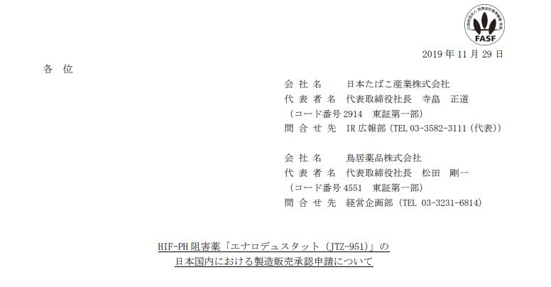 日本たばこ産業|HIF-PH 阻害薬「エナロデュスタット(JTZ-951)」の日本国内における製造販売承認申請について