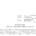 アルコニックス|(開示事項の経過)中国における合弁会社設立手続完了のお知らせ