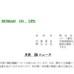 神戸物産|月次IRニュース