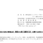 当社子会社の新規出店(博多屋 名駅西口店)に関するお知らせ