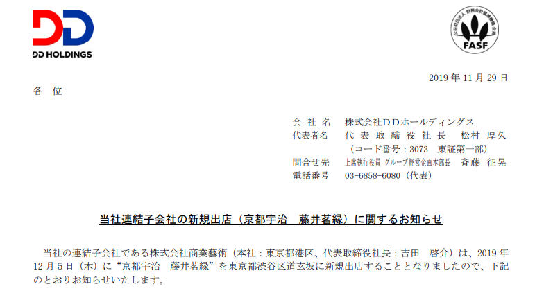 DDホールディングス|当社連結子会社の新規出店(京都宇治 藤井茗縁)に関するお知らせ