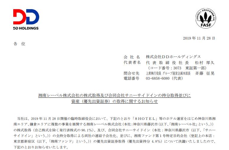 DDホールディングス|湘南レーベル株式会社の株式取得及び合同会社サニーサイドインの持分取得並びに資産(優先出資証券)の取得に関するお知らせ