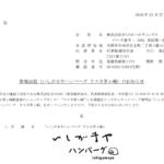 きちりホールディングス|新規出店(いしがまやハンバーグ ラスカ茅ヶ崎)のお知らせ