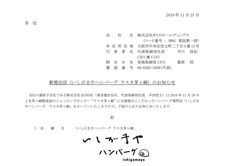 きちりホールディングス 新規出店(いしがまやハンバーグ ラスカ茅ヶ崎)のお知らせ
