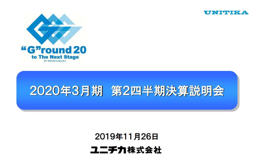 ユニチカ|2020年3月期 第2四半期決算説明会