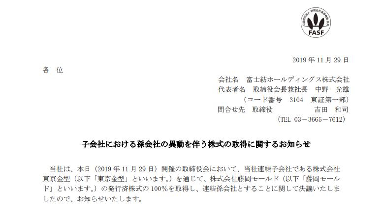 富士紡ホールディングス|子会社における孫会社の異動を伴う株式の取得に関するお知らせ