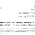 TOKAIホールディングス|公共無料 Wi-Fi サービスへの地域 BWA 回線の提供について