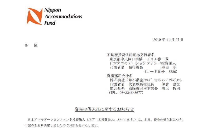 日本アコモデーションファンド投資法人|資金の借入れに関するお知らせ