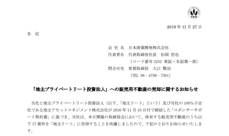 日本商業開発|「地主プライベートリート投資法人」への販売用不動産の売却に関するお知らせ