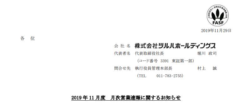 ツルハホールディングス|2019 年 11 月度 月次営業速報に関するお知らせ