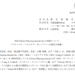 米国 Veloxis Pharmaceuticals Inc.の買収