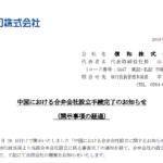 信和|中国における合弁会社設立手続完了のお知らせ(開示事項の経過)