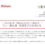 ビーロット|~ 渋谷区恵比寿 不動産M&Aを活用した不動産再生 ~ ドシー恵比寿 売却完了のお知らせ