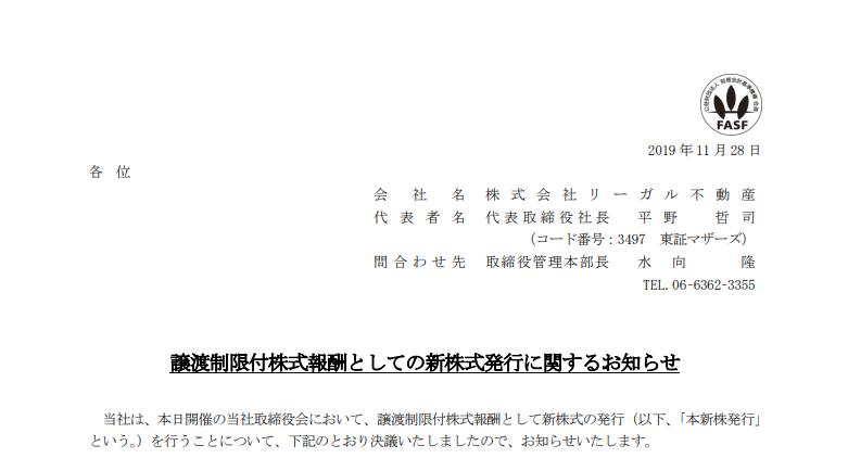 リーガル不動産|譲渡制限付株式報酬としての新株式発行に関するお知らせ