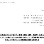 霞ヶ関キャピタル|岐阜県高山市におけるホテル事業に係る、合同会社ひだうしとのアセットマネジメント契約締結に関するお知らせ