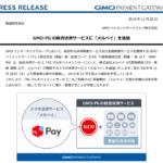 GMOペイメントゲートウェイ|GMO-PG の総合決済サービスに「メルペイ」を追加