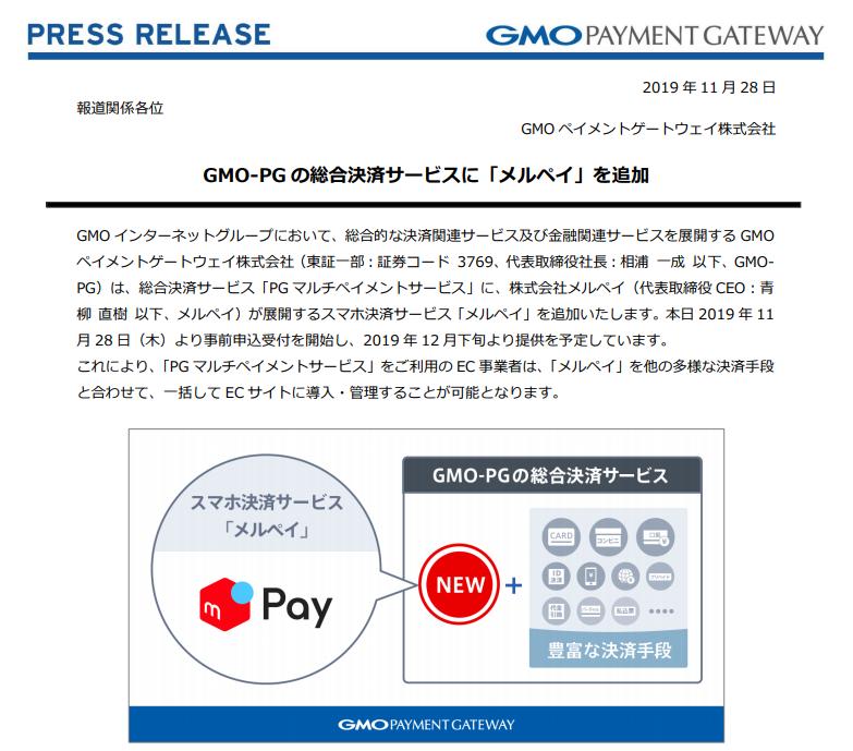 GMOペイメントゲートウェイ GMO-PG の総合決済サービスに「メルペイ」を追加