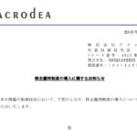 アクロディア|株主優待制度の導入に関するお知らせ