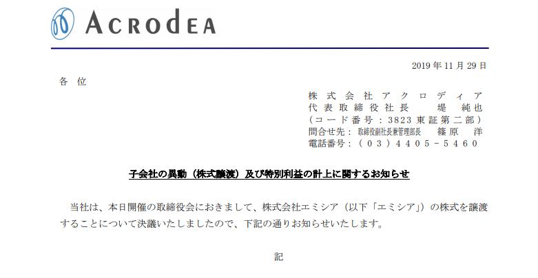 アクロディア|子会社の異動(株式譲渡)及び特別利益の計上に関するお知らせ