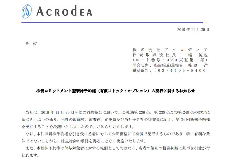 アクロディア|株価コミットメント型新株予約権(有償ストック・オプション)の発行に関するお知らせ