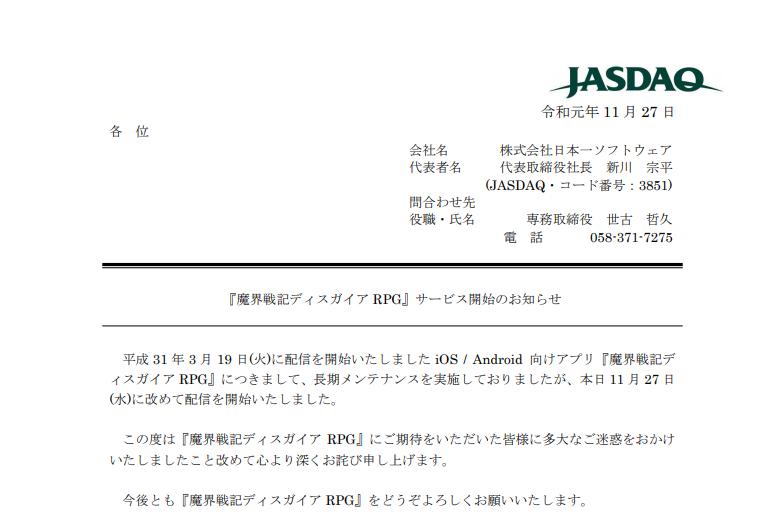 日本一ソフトウェア|『魔界戦記ディスガイア RPG』サービス開始のお知らせ