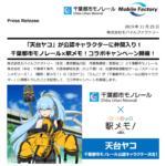 位置情報連動型ゲーム「駅メモ!」が千葉都市モノレールとコラボキャンペーンを開催