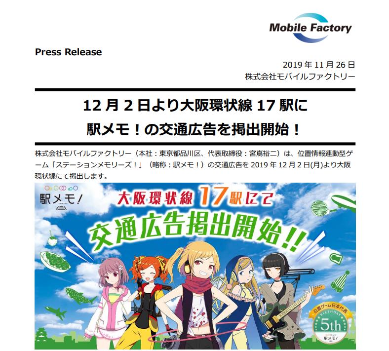 12月2日より大阪環状線17駅に 駅メモ!の交通広告を掲出開始!