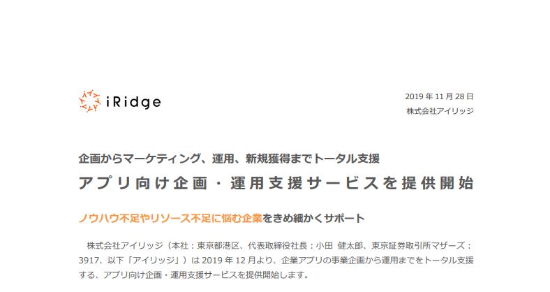 アイリッジ|アプリ向け企画・運用支援サービスを提供開始