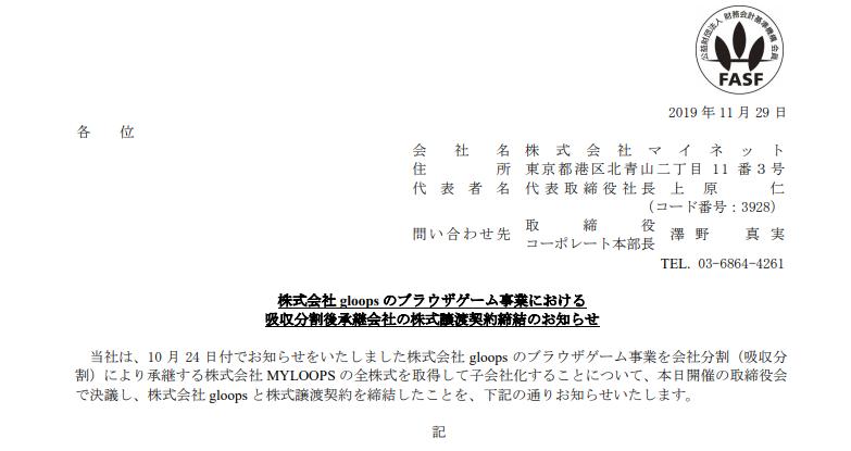 マイネット|株式会社gloopsのブラウザゲーム事業における吸収分割後承継会社の株式譲渡契約締結のお知らせ
