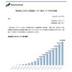 シンクロ・フード|「飲食店.COM」の登録ユーザー数が 17 万件を突破