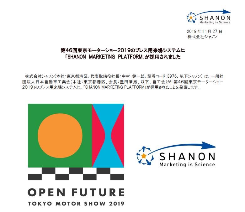 シャノン|第46回東京モーターショー2019のプレス用来場システムに「SHANON MARKETING PLATFORM」が採用