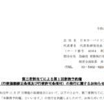 日本カーバイド工業|第三者割当てによる第1回新株予約権(行使価額修正条項及び行使許可条項付)の発行に関するお知らせ