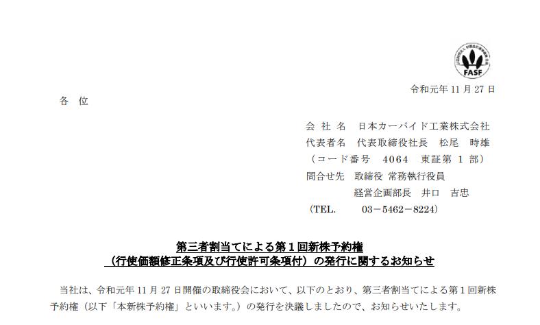 日本カーバイド工業 第三者割当てによる第1回新株予約権(行使価額修正条項及び行使許可条項付)の発行に関するお知らせ