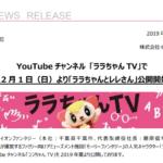 イオンファンタジー|YouTube チャンネル「ララちゃん TV」で12月1日(日)より「ララちゃんとレレさん」公開開始
