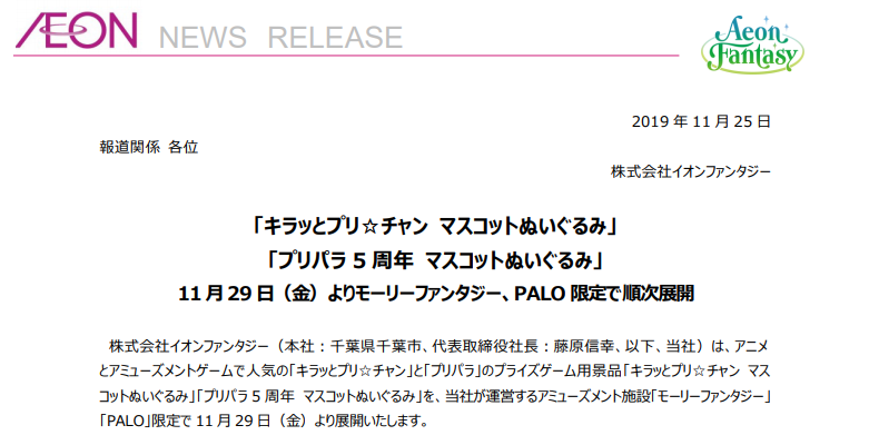 マスコットぬいぐるみを11月29 日(金)よりモーリーファンタジー、PALO 限定で順次展開
