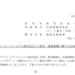 SIG|ナスクインターナショナル株式会社との資本・業務提携に関するお知らせ