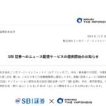 ミンカブ・ジ・インフォノイド|SBI 証券へのニュース配信サービスの提供開始のお知らせ