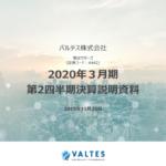 バルテス|2020年3月期第2四半期決算説明資料