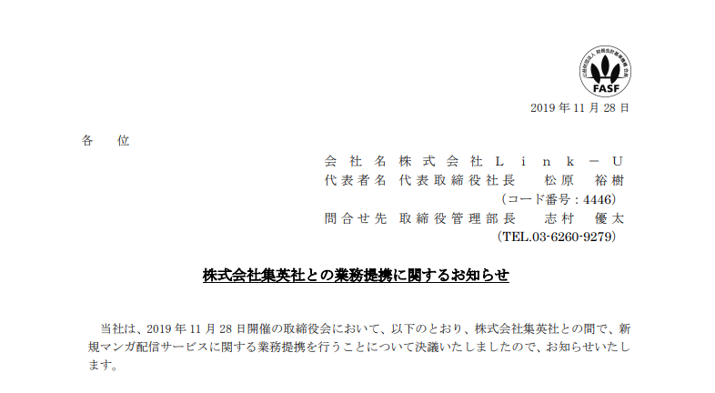 Link−U 株式会社集英社との業務提携に関するお知らせ