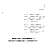 三洋化成工業|株式会社日本触媒と三洋化成工業株式会社との共同株式移転による経営統合に関する最終契約締結のお知らせ