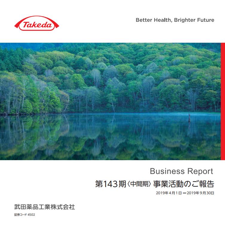 武田薬品工業|第143期〈中間期〉事業活動のご報告